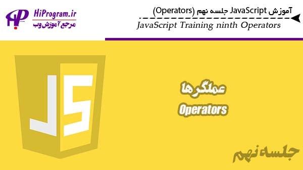 آموزش JavaScript جلسه نهم (Operators)