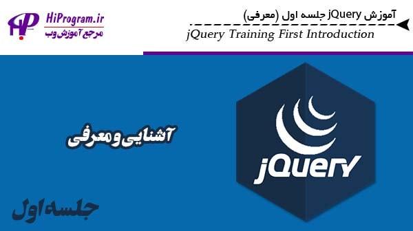 آموزش jQuery جلسه اول (معرفی)