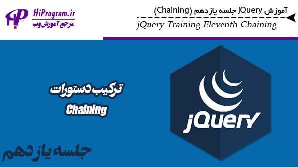 آموزش jQuery جلسه یازدهم (Chaining)
