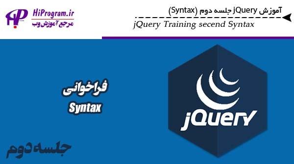 آموزش jQuery جلسه دوم (Syntax)