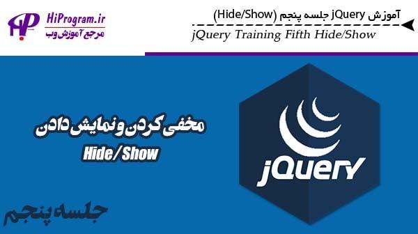 آموزش jQuery جلسه پنجم (Hide/Show)