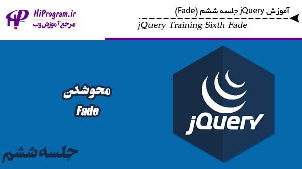 آموزش jQuery جلسه ششم (Fade)