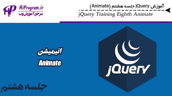آموزش jQuery جلسه هشتم (Animate)