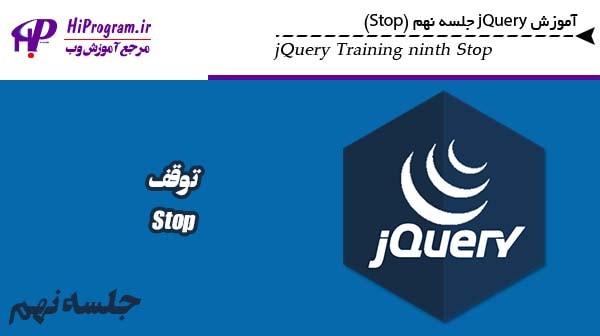 آموزش jQuery جلسه نهم (Stop)