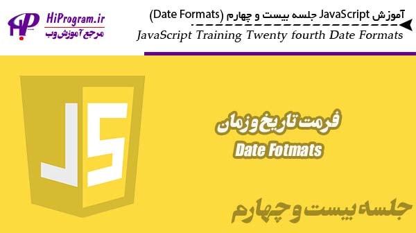 آموزش JavaScript جلسه بیست و چهارم (Date Formats)