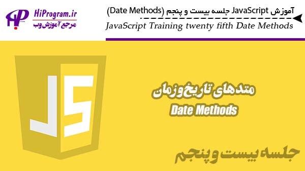 آموزش JavaScript جلسه بیست و پنجم (Date Methods)