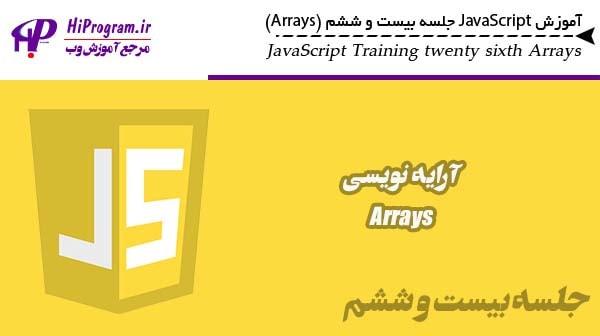آموزش JavaScript جلسه بیست و ششم (Arrays)