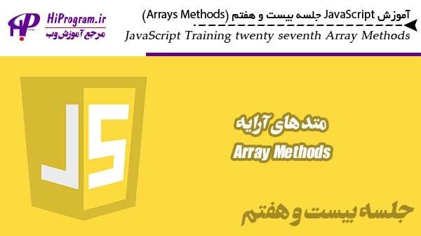 آموزش JavaScript جلسه بیست و هفتم (Array Methods)