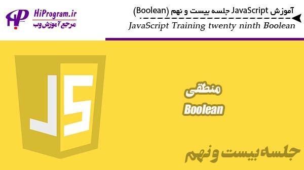 آموزش JavaScript جلسه بیست و نهم (Boolean)