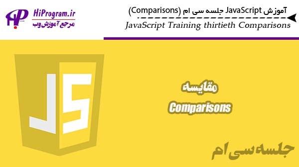 آموزش JavaScript جلسه سی ام (Comparisons)