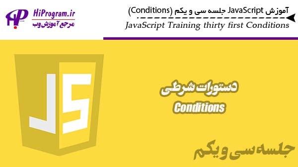آموزش JavaScript جلسه سی و یکم (Conditions)