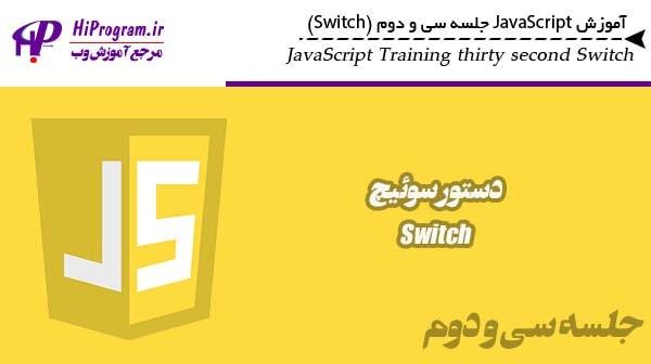 آموزش JavaScript جلسه سی و دوم (Switch)
