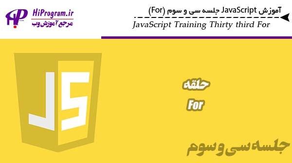 آموزش JavaScript جلسه سی و سوم (For)