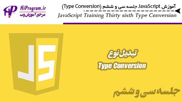 آموزش JavaScript جلسه سی و ششم (Type Conversion)