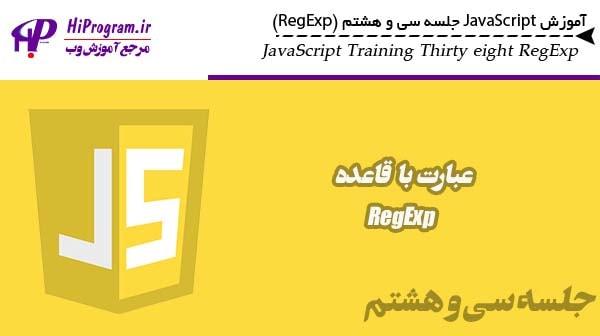 آموزش JavaScript جلسه سی و هشتم (RegExp)