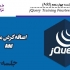 آموزش jQuery جلسه چهاردهم (Add)