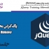 آموزش jQuery جلسه پانزدهم (Remove)