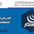 آموزش jQuery جلسه شانزدهم (Css Classes)