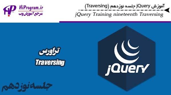 آموزش jQuery جلسه نوزدهم (Traversing)