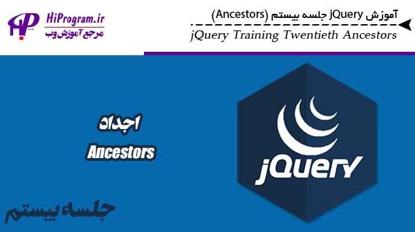 آموزش jQuery جلسه بیستم (Ancestors)