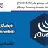 آموزش jQuery جلسه بیست و یکم (Descendants)