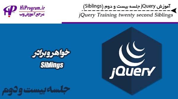 آموزش jQuery جلسه بیست و دوم (Siblings)