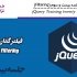 آموزش jQuery جلسه بیست و سوم (Filtering)