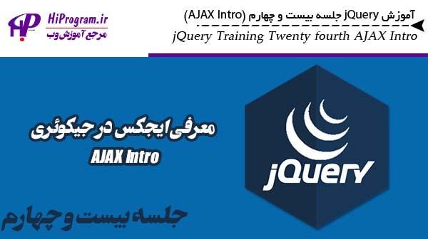 آموزش jQuery جلسه بیست و چهارم (AJAX Intro)