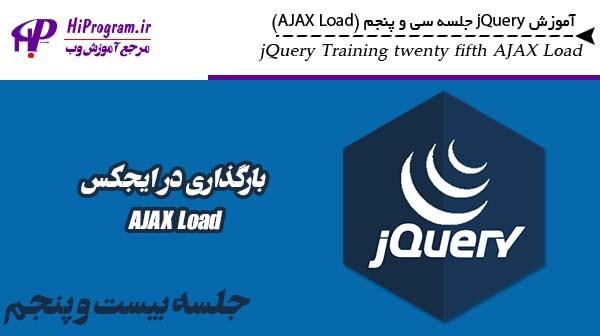 آموزش jQuery جلسه بیست و پنجم (AJAX Load)