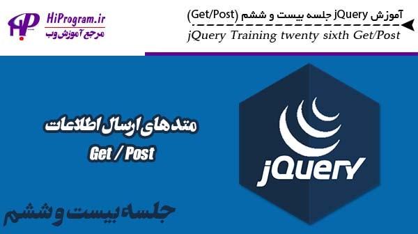 آموزش jQuery جلسه بیست و ششم (Get/Post)