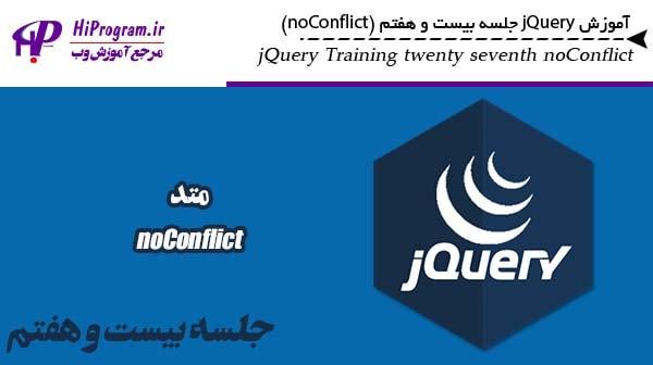 آموزش jQuery جلسه بیست و هفتم (noConflict)