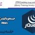 آموزش jQuery جلسه بیست و هشتم (Filters)