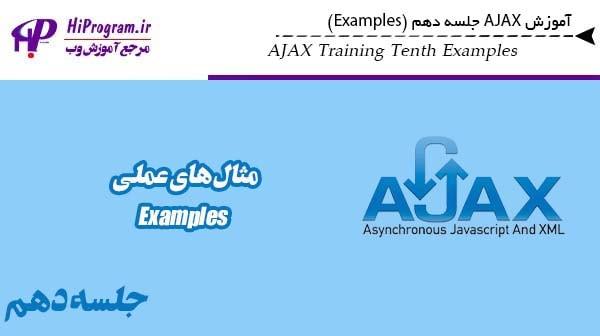 آموزش AJAX جلسه دهم (Examples)