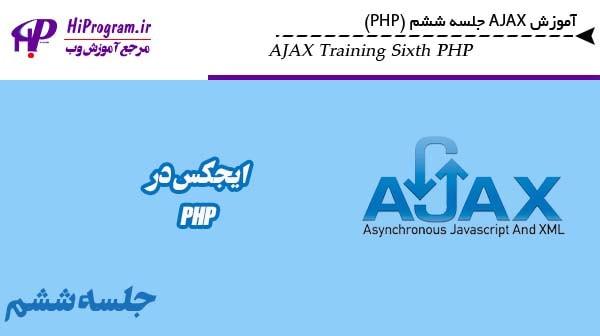 آموزش AJAX جلسه ششم (PHP)