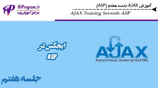 آموزش AJAX جلسه هفتم (ASP)