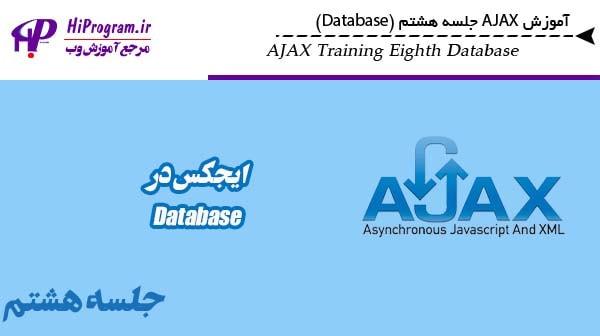 آموزش AJAX جلسه هشتم (Database)