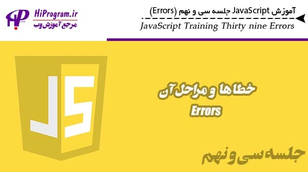 آموزش JavaScript جلسه سی و نهم (Errors)