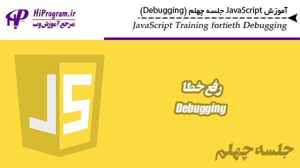 آموزش JavaScript جلسه چهلم (Debugging)