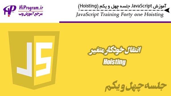 آموزش JavaScript جلسه چهل و یکم (Hoisting)