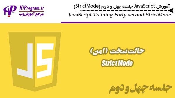 آموزش JavaScript جلسه چهل و دوم (Strict Mode)