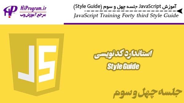 آموزش JavaScript جلسه چهل و سوم (Style Guide)