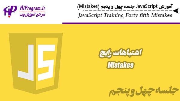 آموزش JavaScript جلسه چهل و پنجم (Mistakes)