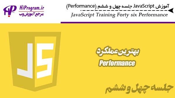 آموزش JavaScript جلسه چهل و ششم (Performance)