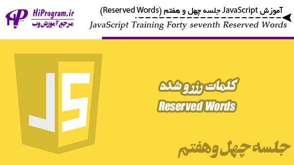 آموزش JavaScript جلسه چهل و هفتم (Reserved Words)