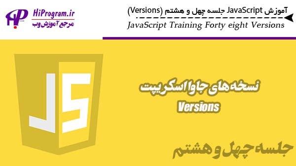 آموزش JavaScript جلسه چهل و هشتم (Versions)