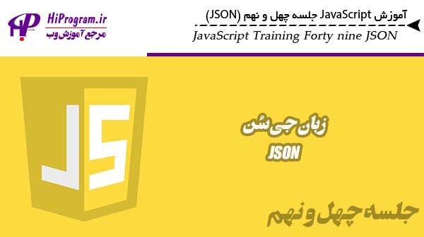 آموزش JavaScript جلسه چهل و نهم (JSON)