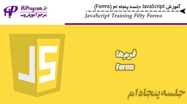 آموزش JavaScript جلسه پنجاه ام (Forms)