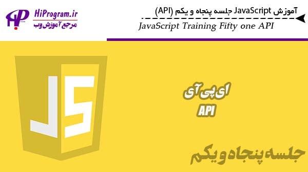 آموزش JavaScript جلسه پنجاه و یکم (API)