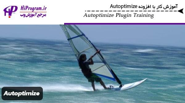 آموزش کار با افزونه Autoptimize