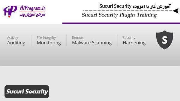 آموزش کار با افزونه Sucuri Security
